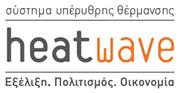 heatwave-logo-yperithri-thermansi